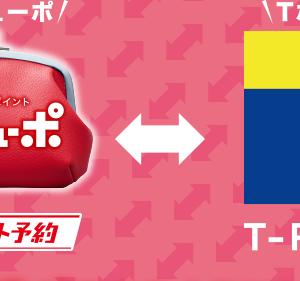 【備忘録】セゾンの永久不滅ポイントをJR九州のJRキューポに変換する方法(追記)。
