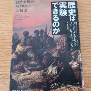 【読書感想文】『歴史は実験できるのか~自然実験が解き明かす人類史』を読みました。