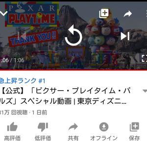 「ピクサー・プレイタイム・パルズ」スペシャル動画公開!!【YouTube】