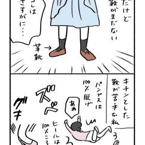 再放送企画・靴の選び方漫画1