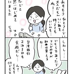 再放送企画・靴の選び方漫画4