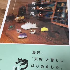 コレクションブックのすすめ③鉱物標本の本