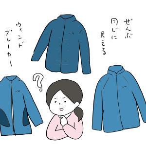 夫の服を片付けた話②「趣味の服」は絶対触らない理由