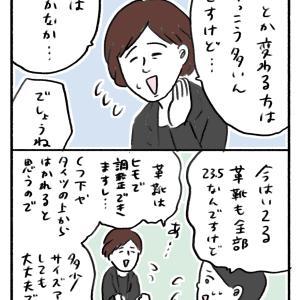 再放送企画・靴の選び方漫画3