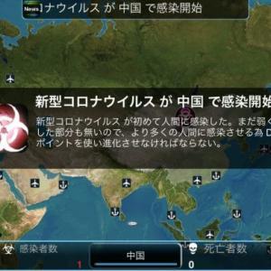 『Plague Inc』とかいう新型コロナで人類滅亡させるゲームwww「Steam世界売上7位で草」「病気が流行るたびにランクインや」