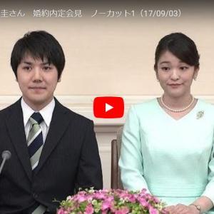 眞子さま『1億円はいらないから小室さんと結婚したい!』小室さん『』「それじゃ意味ねンだわ」「これには国民もニッコリ」
