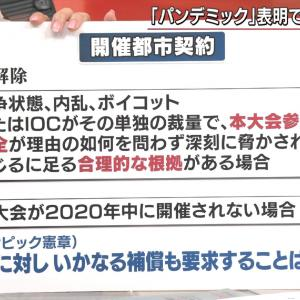 【悲報】東京オリンピック、中止でIOCに違約金を払う契約だった『さらにスポンサーに3500億円返金する模様』『日本、逝く』