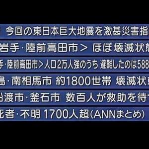東日本大震災で最も絶望的だったシーン『海岸に300人の遺体』『陸前高田ほぼ壊滅』『津波に飲まれるヒトと車』『原発からキノコ雲』
