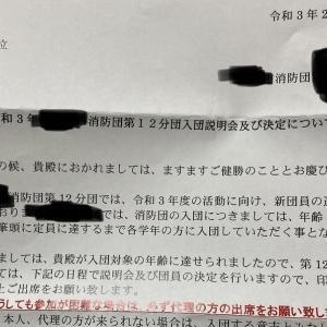 消防団のお誘いの手紙が怖すぎると話題に『有無を言わさない感』『無視したらどうなるの?』『そら村八分よ?』