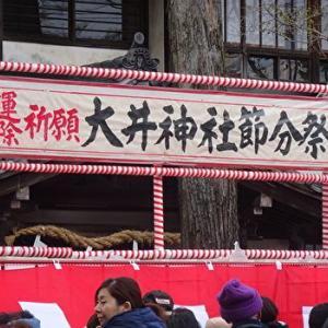 大井神社で静岡おでん