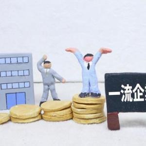 進学校→難関大学→財閥系商社に新卒で入社したけど、いろいろあった人の話 Part1