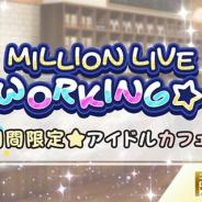 バンナム、『ミリシタ』でイベント「MILLION LIVE WORKING☆ ~期間限定★アイドルカフェ~」を開催 SR「春日未来」「星井美希」を追加