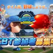 GAMEVIL COM2US Japan、野球RPG『ベースボールスーパースターズ』のCBT募集を開始!