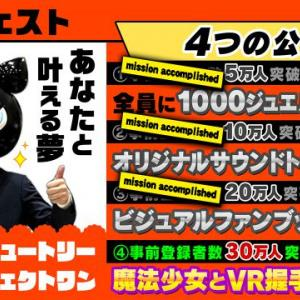 新世代型アーバンポップ魔法少女RPG「マジカミ」iOS/Android版、2020年6月11日(金)リリース&事前登録20万人突破、無料160連ガチャ決定!~TVアニメ「五等分の花嫁∬」とのコラボレーション企画も発表!~