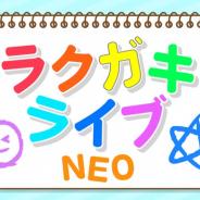 everfree、お絵かきコミュニケーションアプリ『らくがきライブ NEO』iOS版の配信開始!