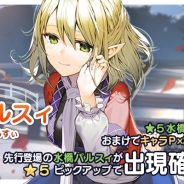 Quatro A、『東方キャノンボール』で「水橋パルスィ先行登場ピックアップ召喚」を開催!