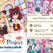 アニメイトカフェ、 『東方Project』コラボカフェを7月1日より池袋3号店・名古屋2号店で開催決定