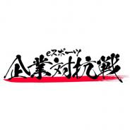 大日本印刷、NTTe-SportsとC&R社と共同で企業対抗のeスポーツイベントをオンラインで開催 WEB番組を本日より配信開始