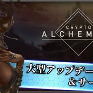 Gaia、『Crypto Alchemist(クリケミ)』iOS/Android版にて大型アプデ&サービス再開!