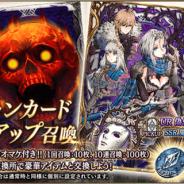 スクエニ、『FFBE 幻影戦争』が6月24日より「新ビジョンカードピックアップ召喚」を開催 「偽りの仮面」「魔界紅月 ブラッディムーン」が登場