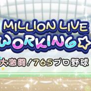 バンナム、『ミリシタ』でイベント「MILLION LIVE WORKING☆ ~大激闘!765プロ野球~」を6月26日15時より開催決定
