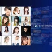 エイベックス、俳優やモデル、youtuberまでワンストップでキャスティングできる「avex management cloud」を提供開始