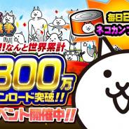 ポノス、『にゃんこ大戦争』がシリーズ累計5300万DL突破! 期間限定記念イベントを開催