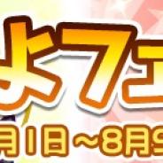 セガ、『ぷよぷよ!!クエスト』で「ぷよフェス」で開催! 新キャラ「怪盗マドレーヌ」「癒しの天使フローレ」が登場