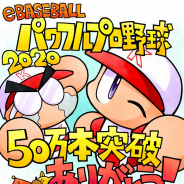 KONAMI、『eBASEBALLパワフルプロ野球2020』累計生産出荷数が50万本を突破! 記念として5万パワポイントとゲーム内アイテムを配布