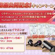 EXNOA、『ガールズ・ブック・メイカー』でサイン色紙&イヤホンプレゼントキャンペーンを実施 YouTubeではASMR動画を公開