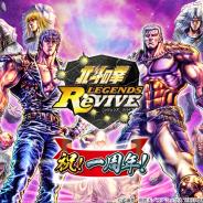 セガ、『北斗の拳 LEGENDS ReVIVE』にてケンシロウへの憎悪をたぎらせる「ジャギ 極悪の狂炎」が21日より登場!