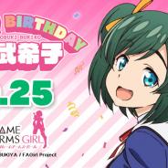 コトブキヤ、「寿武希子生誕祭2020」キャンペーンを9月25日より実施