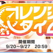 バンナム、『デレステ』で期間限定イベント「オレンジタイム」を開催中! Sレア「星輝子」と「白坂小梅」が目玉報酬に!