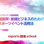 KONAMI、「地域振興・新規ビジネスのためのeスポーツイベント活用法」セミナーを11月9日・10日に開催!