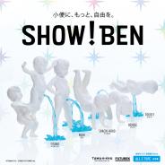ブシロードクリエイティブ、「SHOW!BEN」を全国のカプセルトイ自販機で9月23日より発売