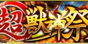 【モンスト】暁(超究極)の適正キャラと攻略