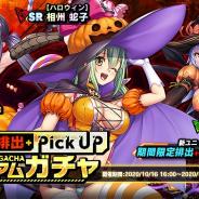 インフィニブレイン、『対魔忍RPG』で期間限定イベント「ハロウィンデビル」を開催! ピックアップガチャも登場