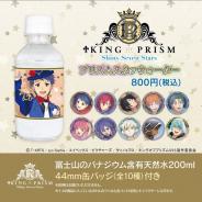 サイバード、「KING OF PRISM -Shiny Seven Stars-」&自由販売機が「AGFあおぞらマルシェ」にてコラボ決定