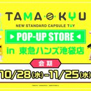 ブシロード、東急ハンズ池袋店にて『TAMA-KYU(たまきゅう)』の期間限定ストアを28日よりオープン