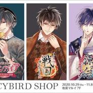 サイバード、「イケメンシリーズ」と「THEキャラSHOP」がコラボした「CYBIRD SHOP」を池袋マルイで期間限定開催!