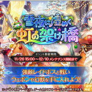 EXNOA、『神姫PROJECT A』でSSR神姫「[聖夜の勇気]イリス」など期間限定キャラを追加! クリスマス特別レイド「雪夜に煌めく虹の架け橋」も開催