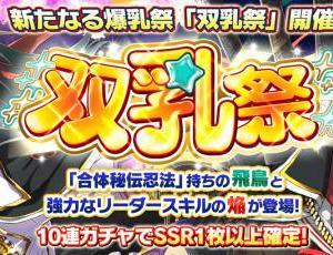 『シノビマスター 閃乱カグラ NEW LINK』皆さまのおかげで『シノマス』3周年!
