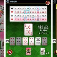 サクセス、「大人ゲーム王国for Yahoo!ゲームかんたんゲーム」にて『ソリティアコネクト』を配信