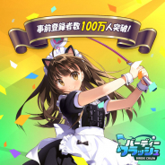 GAMEVIL COM2US Japan、『バーディークラッシュ』の登録者数が100万人を突破! リリース日は2月4日に決定!