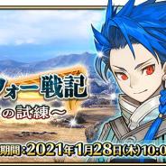 『FGO Arcade』、期間限定イベント「グレイルウォー戦記 ~セタンタの試練~」を明日から開催!