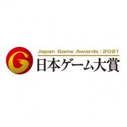 CESA、日本ゲーム大賞2021「U18部門」の応募作品の受付中