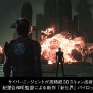 サイバーエージェント、映画監督の紀里谷和明氏が新たに手がける作品「新世界」の制作に高精細3Dスキャンで技術協力 パイロット映像が公開