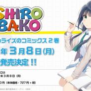 ブシロード、TVアニメ『SHIROBAKO』の公式コミカライズ第2巻を3月8日に発売!