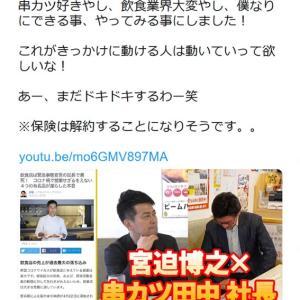 7月から串カツ宮迫が270店に!串カツ田中のネーミングライツを2000万で買い取る!