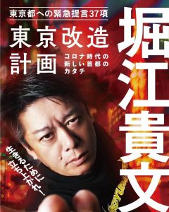 堀江貴文さんの東京改造計画の表紙を蜷川実花さんが撮影